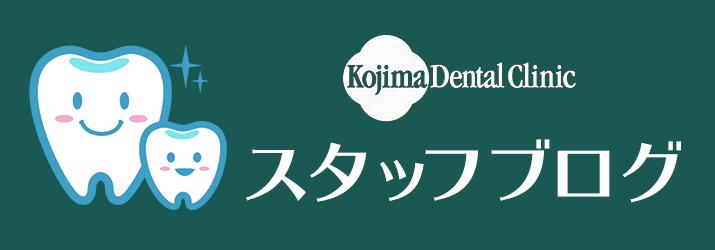 小島歯科室Blog