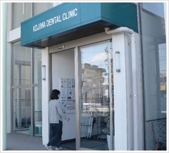 歯科医院の外観